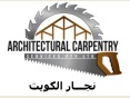 نجار الكويت فتح اقفال Logo
